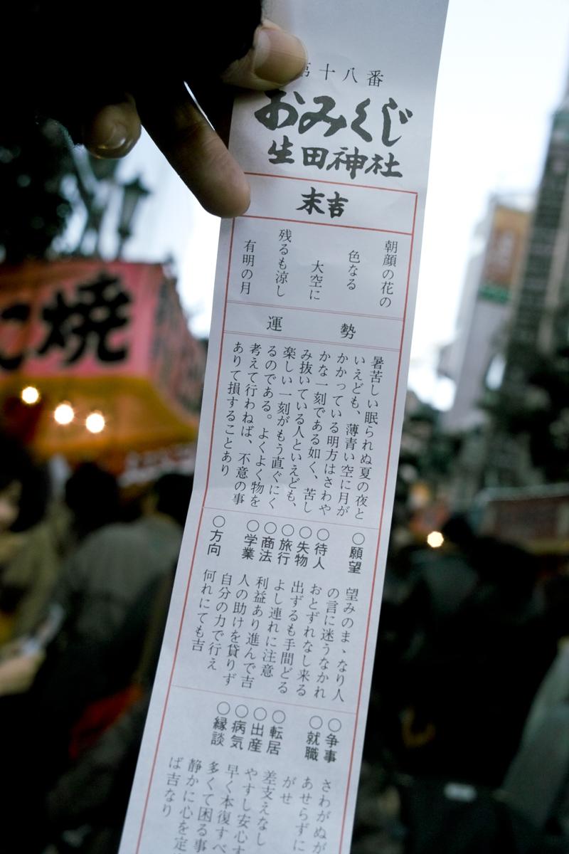 おみくじ 2012